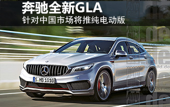 奔驰全新GLA搭9AT 中国市场将推纯电动版