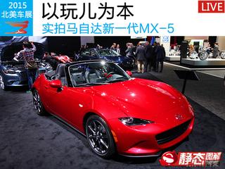 以玩儿为本 车展实拍马自达新一代MX-5