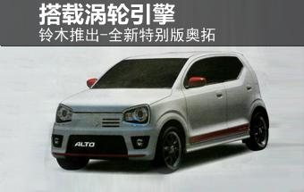 铃木推出-全新特别版奥拓 搭载涡轮引擎