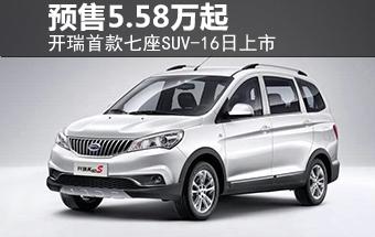 开瑞 首款 七座SUV 16日上市 预售5.5高清图片