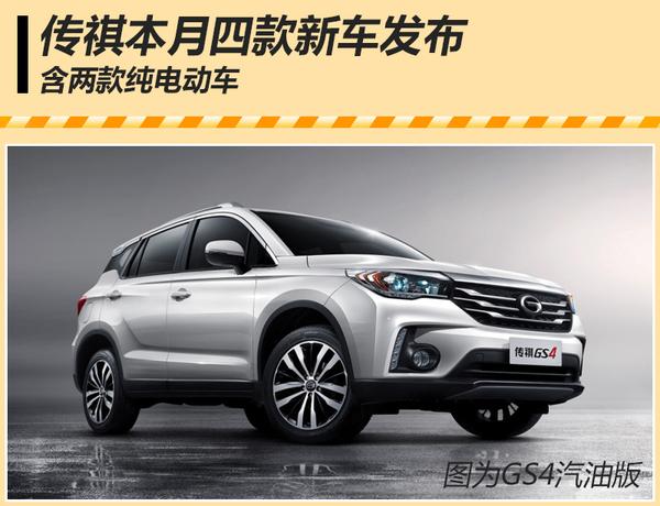 传祺本月四款新车发布 含两款纯电动车_传祺GA5_国产新车-网上车市