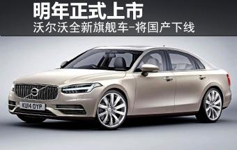 沃尔沃全新旗舰车-将国产下线 明年上市