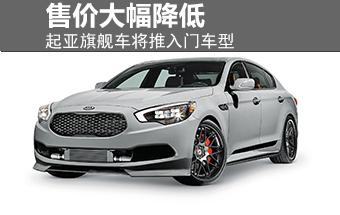 起亚旗舰车将推入门车型 售价大幅降低