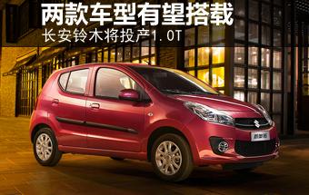 长安铃木将投产1.0T 两款车型有望搭载