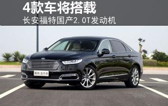 长安福特国产2.0T发动机 4款车型将搭载高清图片