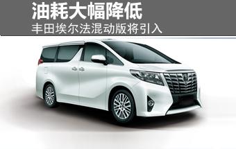 丰田埃尔法混动版将引入 油耗大幅降低