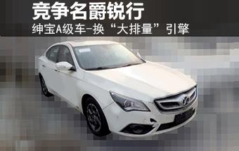 """绅宝A级车-换""""大排量""""引擎 竞争MG GT"""