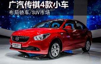 广汽传祺规划4款小车 布局轿车/SUV市场
