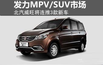 北汽威旺将连推3款新车 发力MPV/SUV市场
