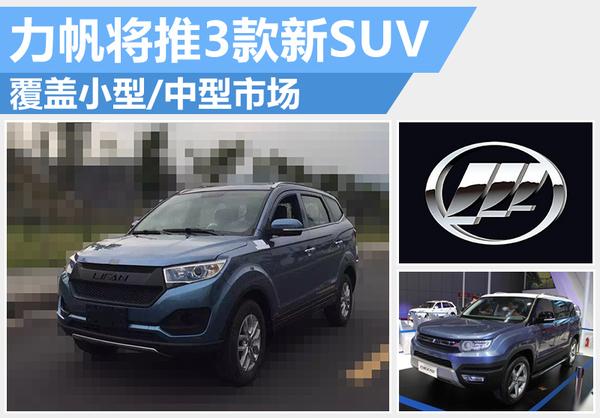 力帆将推3款全新SUV 覆盖小型/中型市场