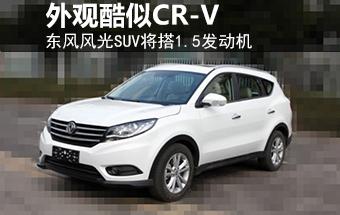 东风风光SUV-年内上市 外观酷似本田CR-V
