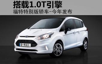 福特特别版轿车-今年发布 搭载1.0T引擎