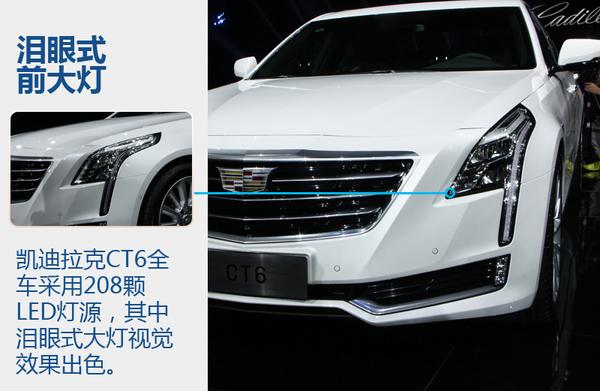 全新美式豪华 凯迪拉克旗舰轿车CT6实拍解析(图3)