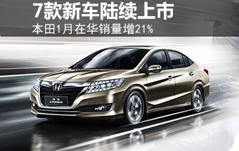 本田1月在华销量增21% 7款新车陆续上市