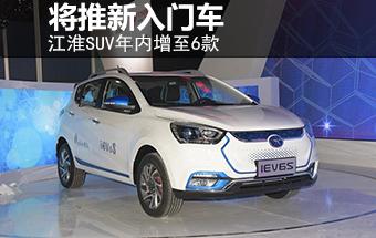 江淮SUV年内增至6款 将推全新入门车型