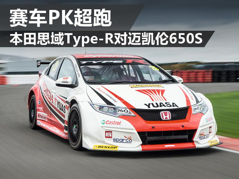 赛车pk超跑 本田思域type-r对迈凯伦650s