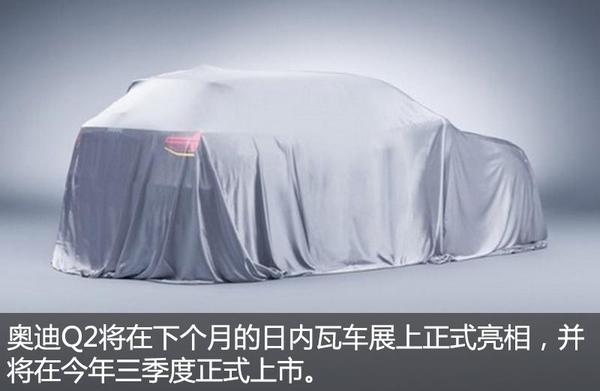 它比Q3少一Q 奥迪下月将发布全新入门级SUV(图4)