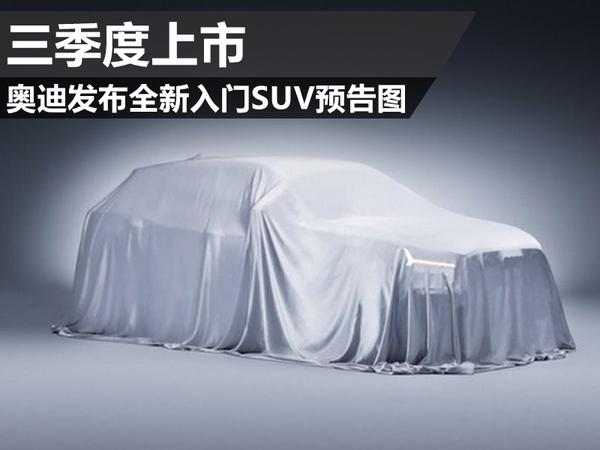 它比Q3少一Q 奥迪下月将发布全新入门级SUV(图1)