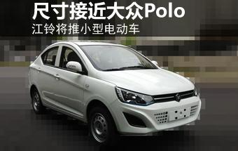 江铃将推小型电动车 尺寸接近大众Polo