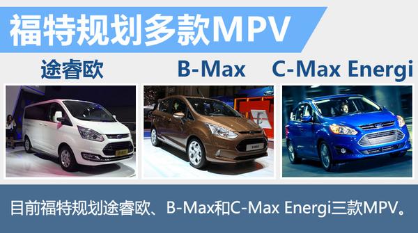 """福特7座MPV将在华国产 加速抢夺""""二胎""""市场(图5)"""