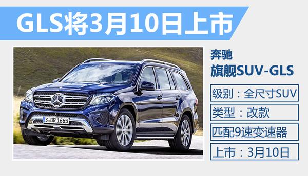 奔驰旗舰SUV将3月10日上市 预计售价120万起(图2)