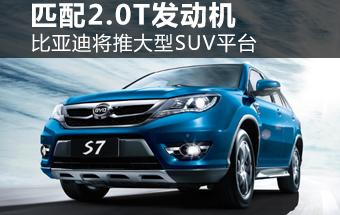 比亚迪将推大型SUV平台 匹配2.0T发动机