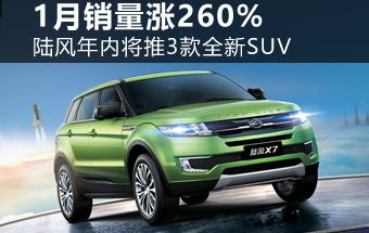 陆风1月销量涨260% 年内将推3款全新SUV