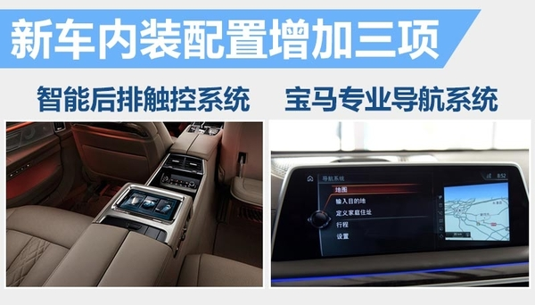 全新7系入门版车型 配置大幅增加/性价比更高(图5)