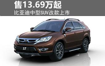 比亚迪中型SUV改款上市 售13.69万元起