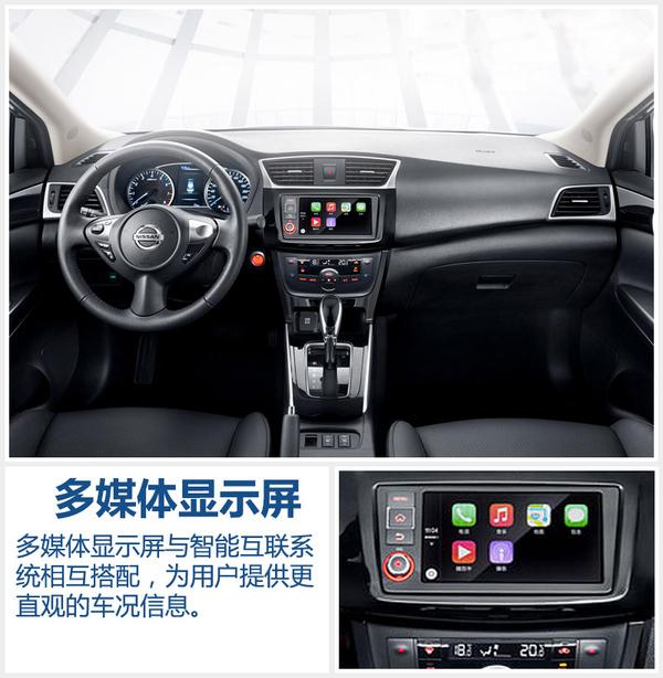 内饰方面,东风日产新款轩逸采用三辐式多功能方向盘.
