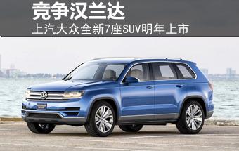 上汽大众全新7座SUV明年上市 竞争汉兰达