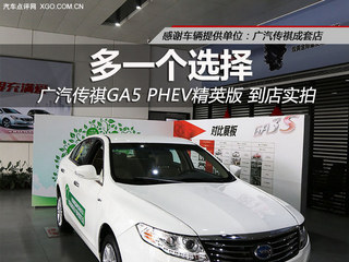 2016款广汽传祺GA5 PHEV精英版到店实拍