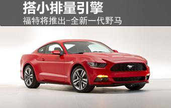 福特将推-全新一代野马 搭载小排量引擎
