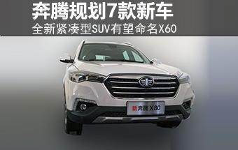 奔腾规划7款新车 全新紧凑SUV将命名X60-一汽奔腾 文章 TOM汽车广场高清图片