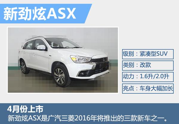 广汽三菱销量持续下滑 年内三款新车将发布(图4)