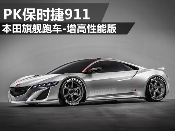 本田旗舰跑车 增高性能版 PK保时捷911高清图片
