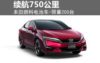 本田燃料电池车-限量200台 续航750公里