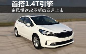东风悦达起亚新K3四月上市 首搭1.4T引擎-东风悦达起亚