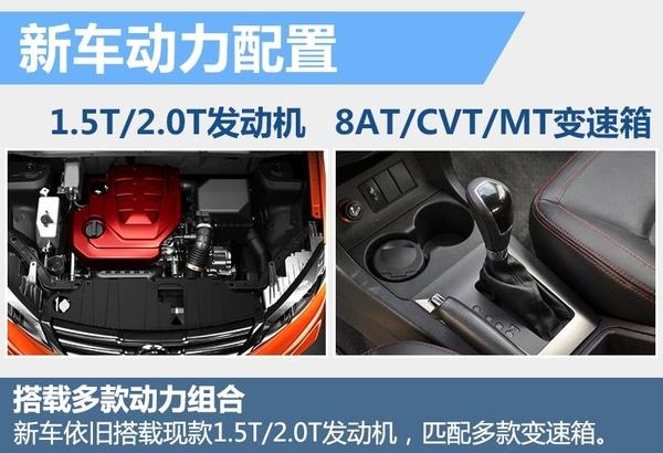 搭8速变速器的自主SUV改款来袭 预售10-14万(图5)