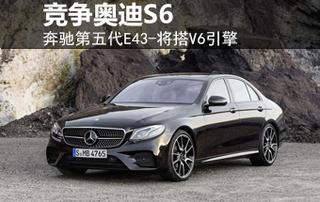 奔驰高性能E43-将搭V6引擎 竞争奥迪S6