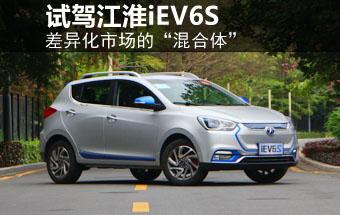 江淮iEV6S高清图片