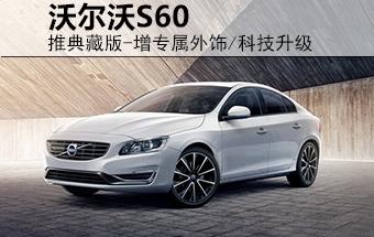 沃尔沃推典藏版S60 增专属外饰/科技升级