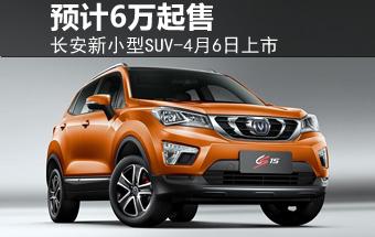 长安全新小SUV-4月6日上市 预计6万起售-长安轿车 文章高清图片