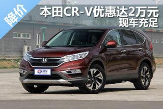 成都本田CR-V优惠高达2万元 店内有现车