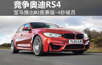 宝马推出M3竞赛版-4秒破百 竞争奥迪RS4