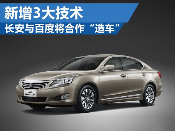 """汽车与互联网的""""恋爱"""" 长安将新增3大技术(图1)"""