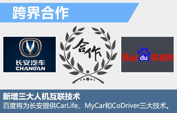 """汽车与互联网的""""恋爱"""" 长安将新增3大技术(图2)"""