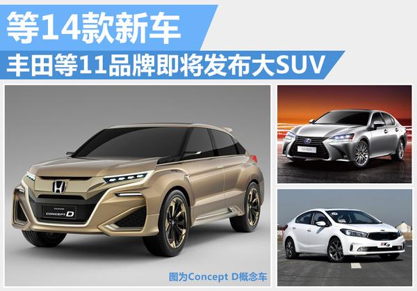 日韩品牌下月14款新车发布 激发你的肾上腺素(图1)
