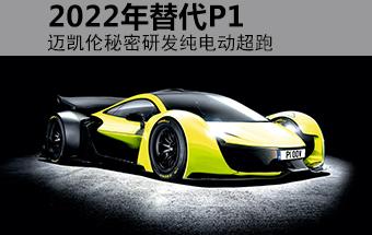 迈凯伦秘密研发纯电动超跑 2022年替代P1