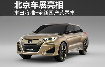 本田将推-全新国产跨界车 北京车展亮相
